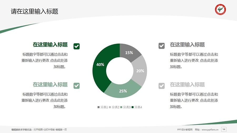 广州大学PPT模板下载_幻灯片预览图14