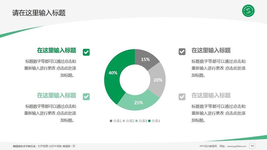 北京京北职业技术学院PPT模板下载_幻灯片预览图14