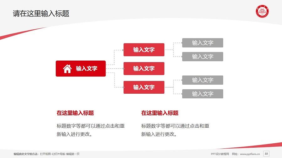 临沂大学PPT模板下载_幻灯片预览图22