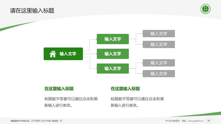 上海农林职业技术学院PPT模板下载_幻灯片预览图22