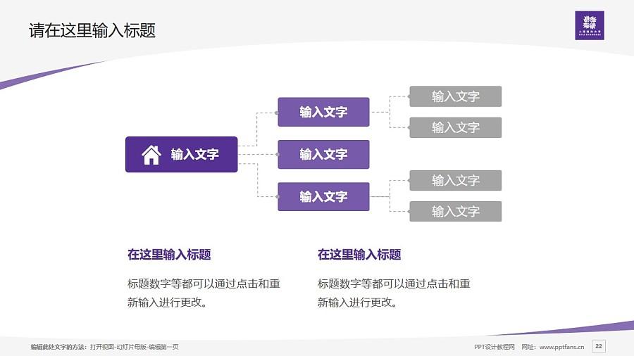 上海纽约大学PPT模板下载_幻灯片预览图22