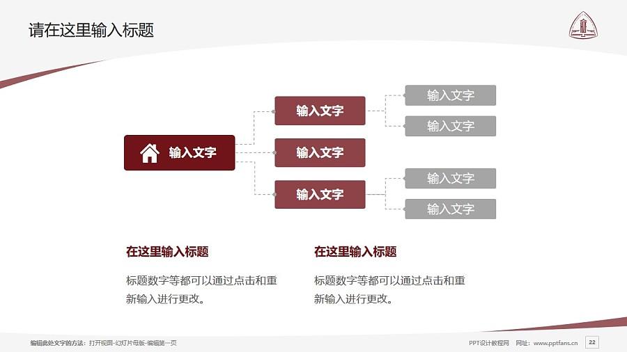 华东政法大学PPT模板下载_幻灯片预览图22