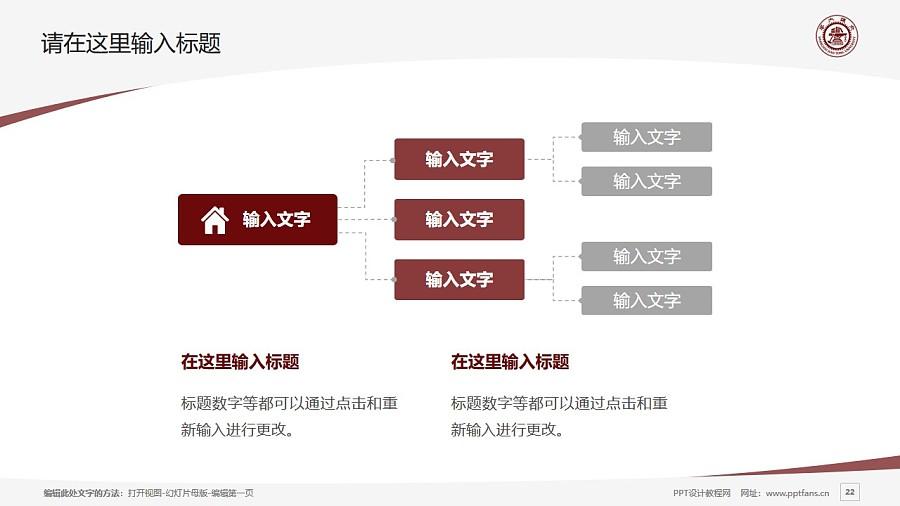 上海交通大学PPT模板下载_幻灯片预览图22