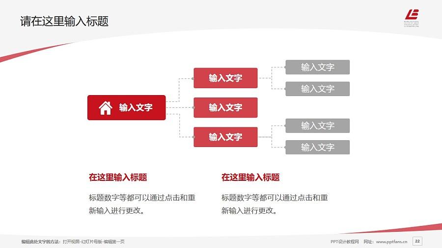 北京劳动保障职业学院PPT模板下载_幻灯片预览图22