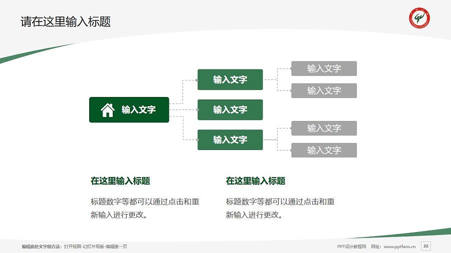 广州大学PPT模板下载_幻灯片预览图22