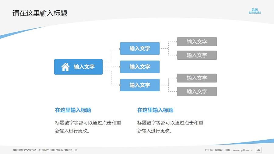 北京汇佳职业学院PPT模板下载_幻灯片预览图22