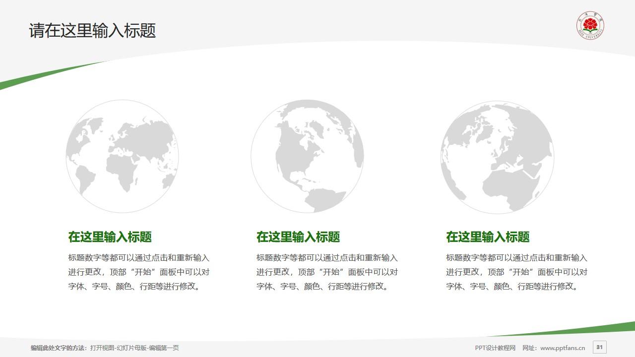 菏泽学院PPT模板下载_幻灯片预览图31