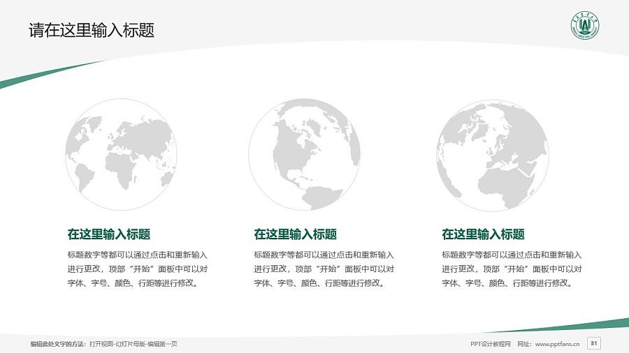 青岛农业大学PPT模板下载_幻灯片预览图31