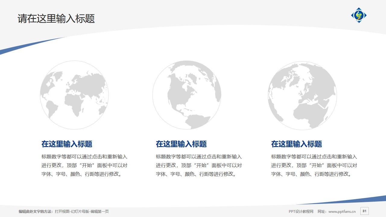 上海中侨职业技术学院PPT模板下载_幻灯片预览图31