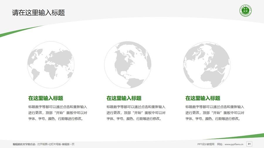 上海农林职业技术学院PPT模板下载_幻灯片预览图31