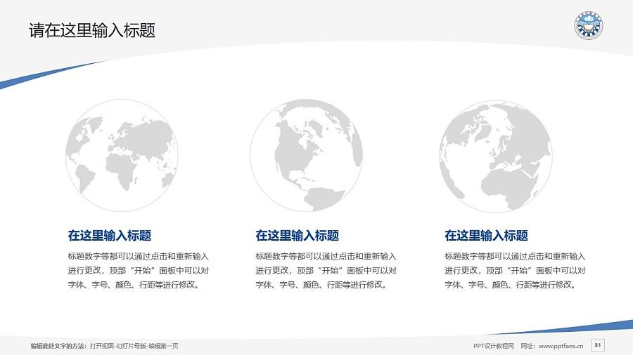 广州松田职业学院PPT模板下载_幻灯片预览图31