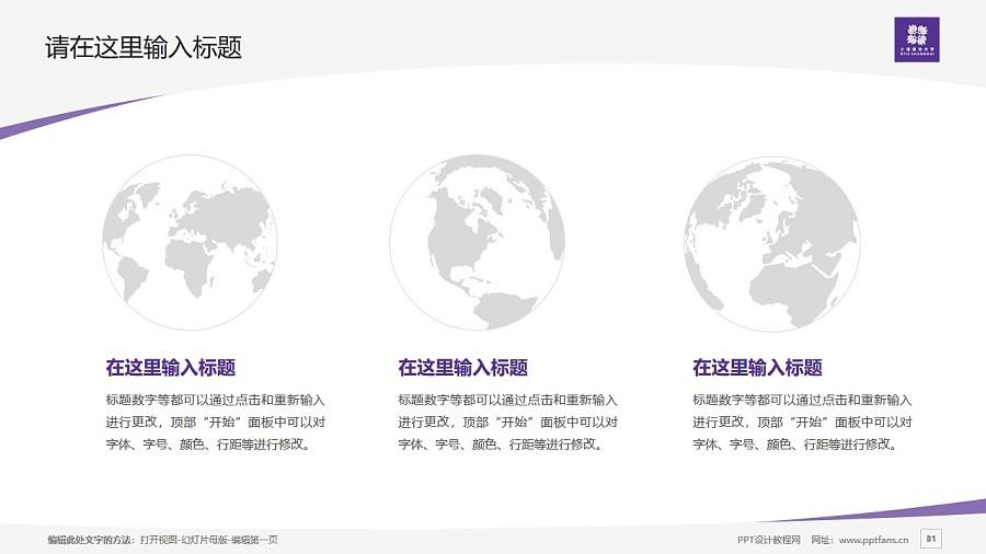 上海纽约大学PPT模板下载_幻灯片预览图31