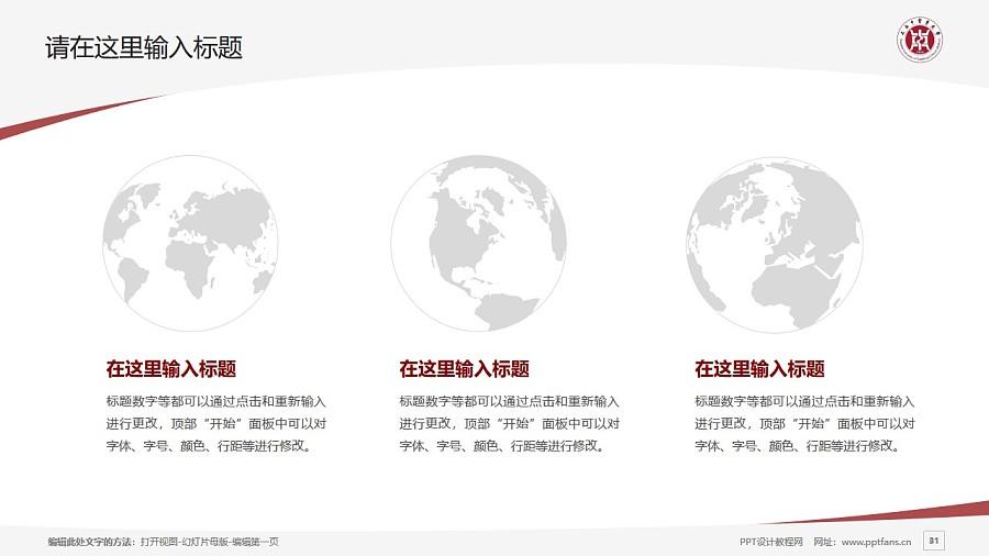 上海中医药大学PPT模板下载_幻灯片预览图31