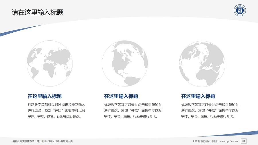 上海理工大学PPT模板下载_幻灯片预览图31