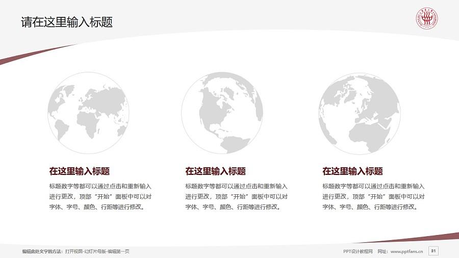 东华大学PPT模板下载_幻灯片预览图31