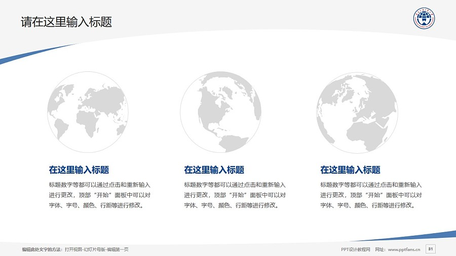 广东外语外贸大学PPT模板下载_幻灯片预览图31