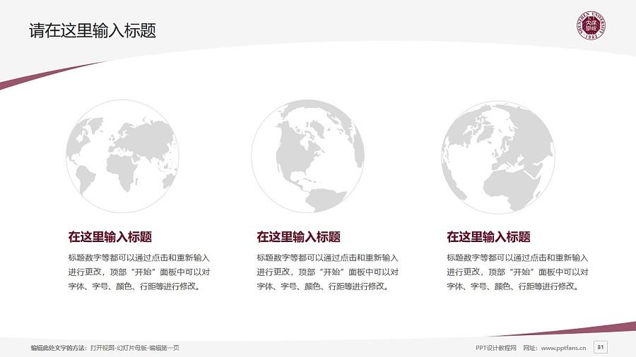 深圳大学PPT模板下载_幻灯片预览图31