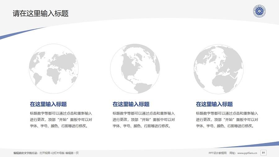 北京现代职业技术学院PPT模板下载_幻灯片预览图31