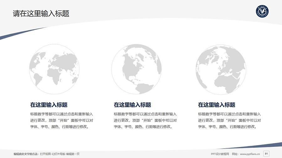 广州医科大学PPT模板下载_幻灯片预览图31