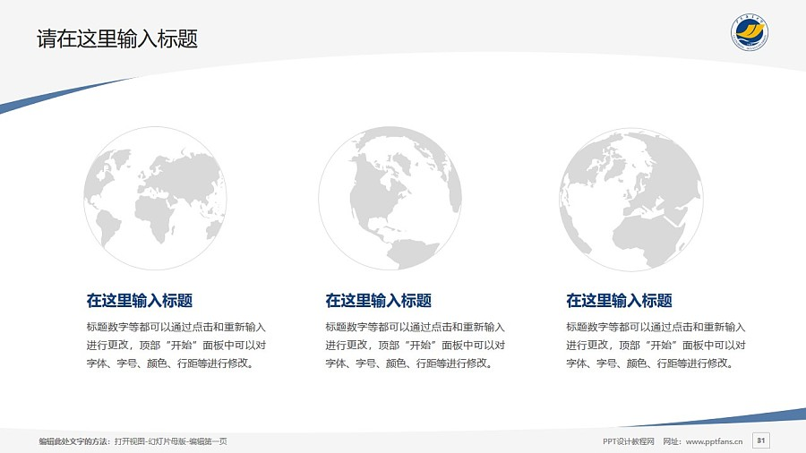 广东海洋大学PPT模板下载_幻灯片预览图31