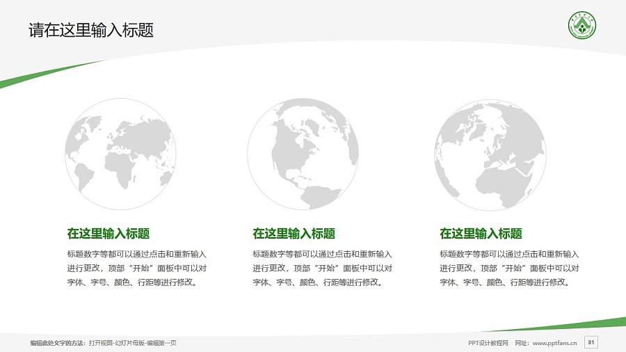 华南农业大学PPT模板下载_幻灯片预览图31