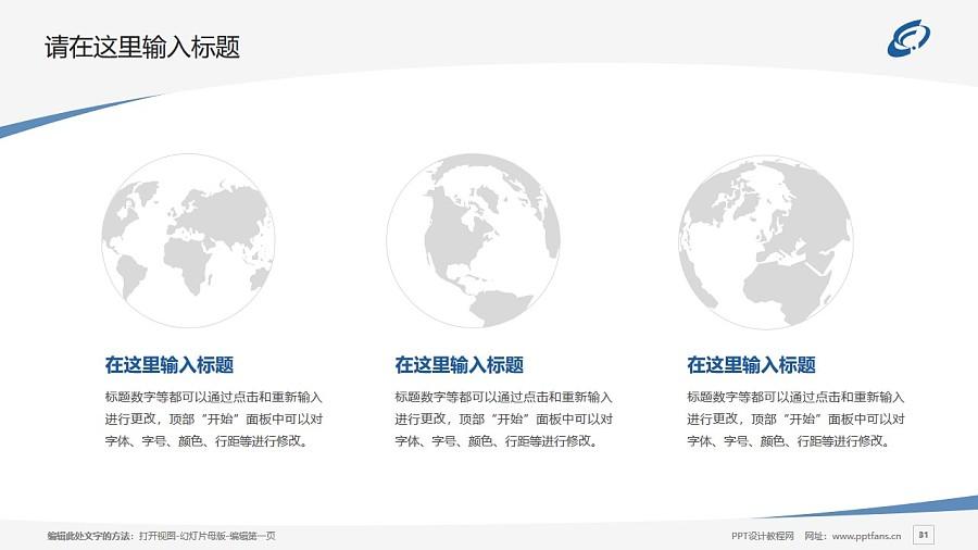 北京财贸职业学院PPT模板下载_幻灯片预览图31