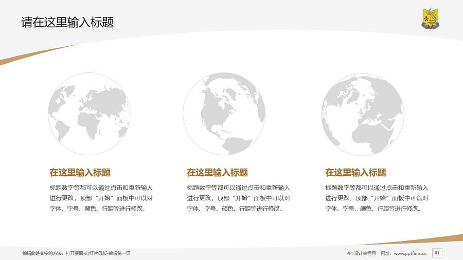汕头大学PPT模板下载_幻灯片预览图31
