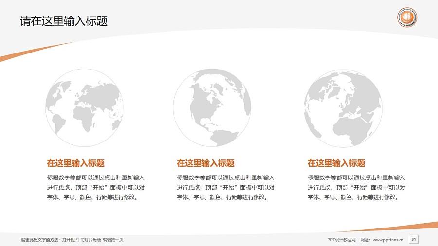 北京交通运输职业学院PPT模板下载_幻灯片预览图31