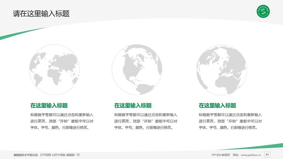 北京京北职业技术学院PPT模板下载_幻灯片预览图31