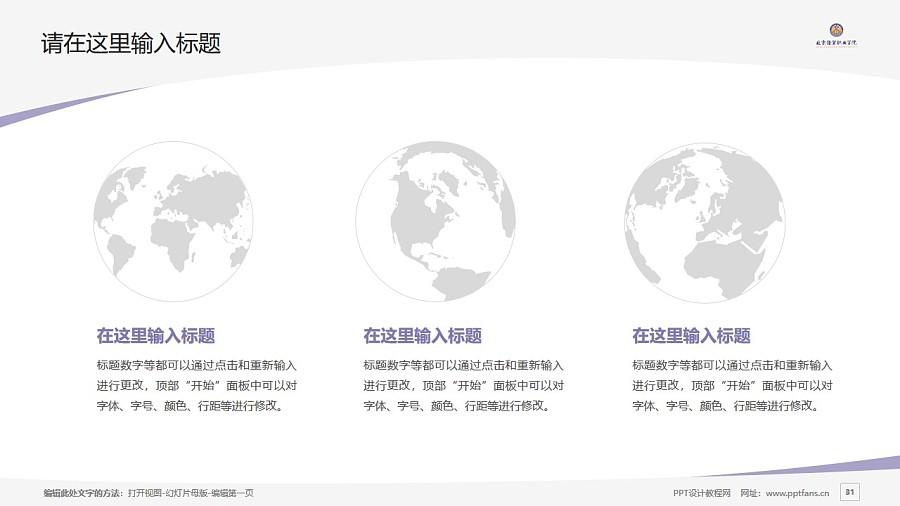 北京经贸职业学院PPT模板下载_幻灯片预览图30