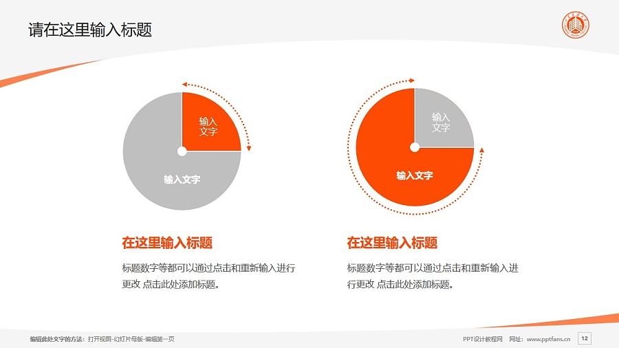 山东建筑大学PPT模板下载_幻灯片预览图12