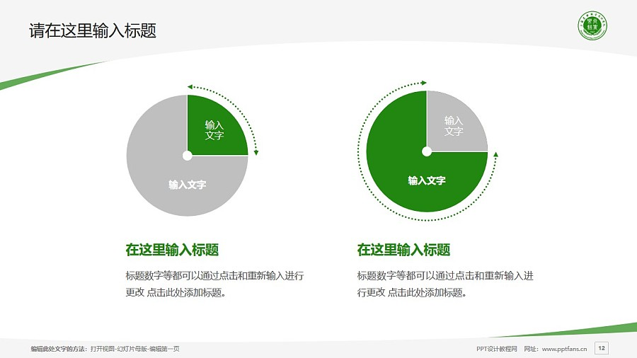 上海农林职业技术学院PPT模板下载_幻灯片预览图12