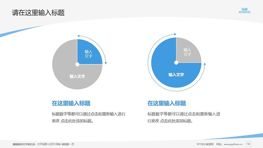 北京汇佳职业学院PPT模板下载_幻灯片预览图12