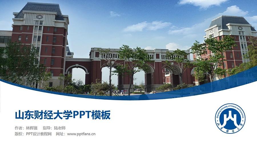 山东财经大学PPT模板下载_幻灯片预览图1