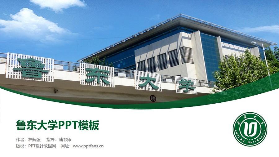 鲁东大学PPT模板下载_幻灯片预览图1