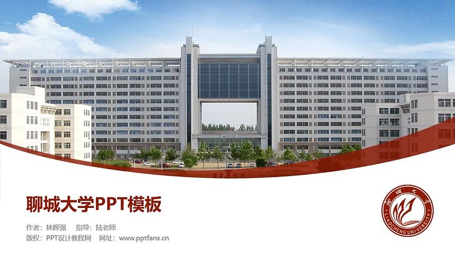 聊城大学PPT模板下载_幻灯片预览图1