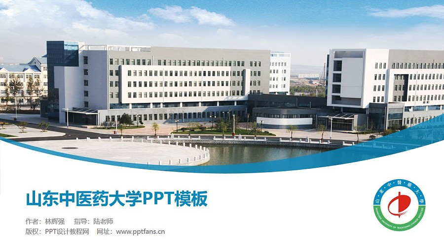 山东中医药大学PPT模板下载_幻灯片预览图1