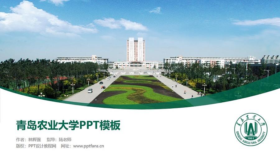 青岛农业大学PPT模板下载_幻灯片预览图1