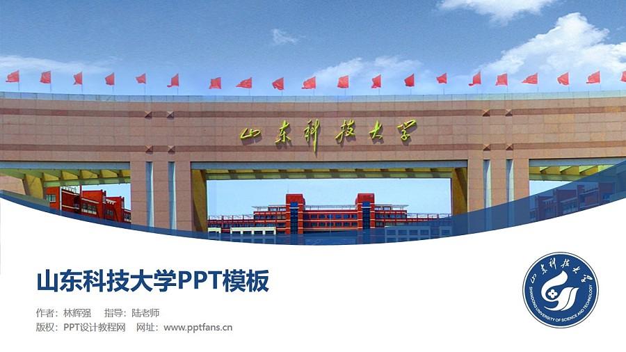 山东科技大学PPT模板下载_幻灯片预览图1