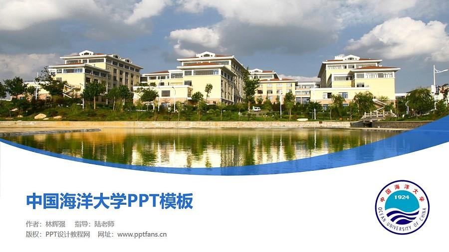 中国海洋大学PPT模板下载_幻灯片预览图1