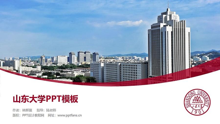 山东大学PPT模板下载_幻灯片预览图1