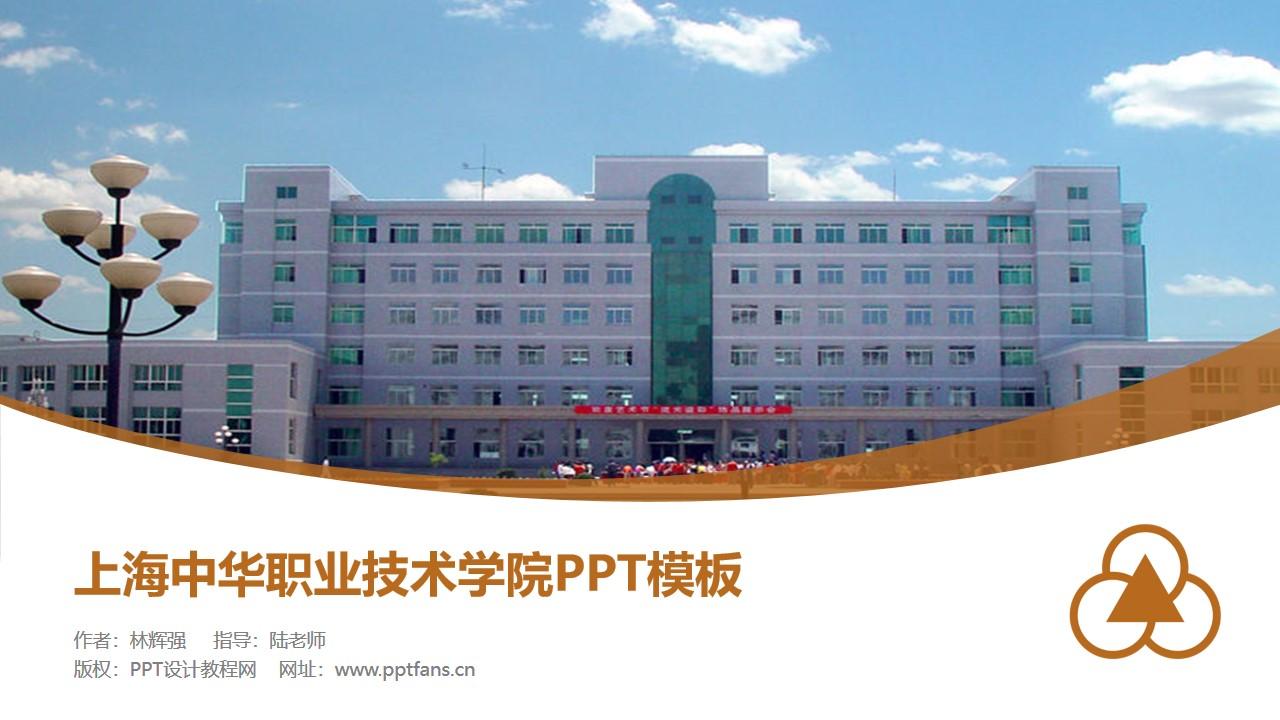 上海中华职业技术学院PPT模板下载_幻灯片预览图1
