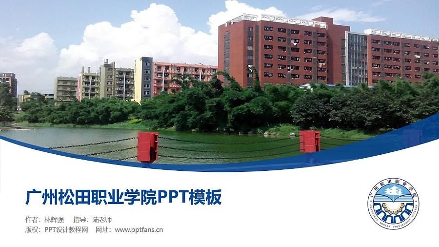 广州松田职业学院PPT模板下载_幻灯片预览图1