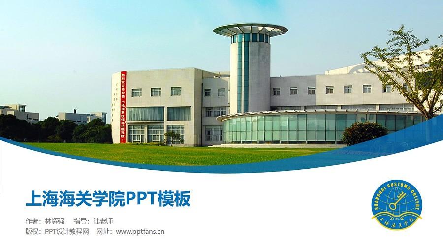 上海海关学院PPT模板下载_幻灯片预览图1