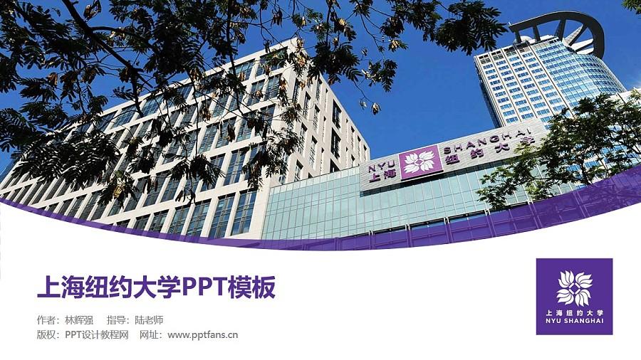 上海纽约大学PPT模板下载_幻灯片预览图1