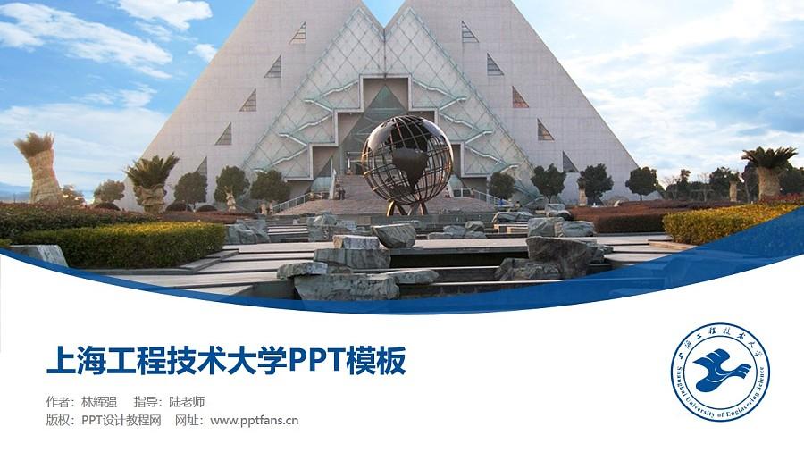 上海工程技术大学PPT模板下载_幻灯片预览图1
