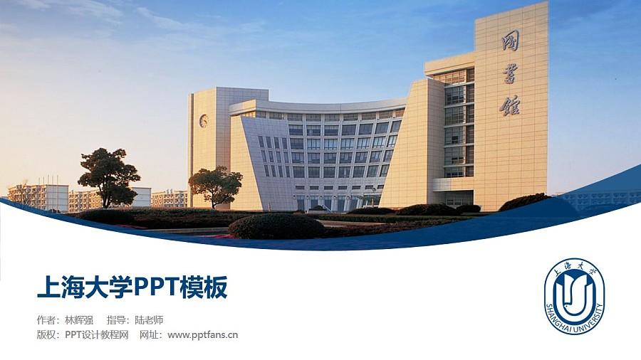 上海大学PPT模板下载_幻灯片预览图1