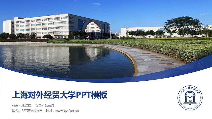 上海对外经贸大学PPT模板下载_幻灯片预览图1