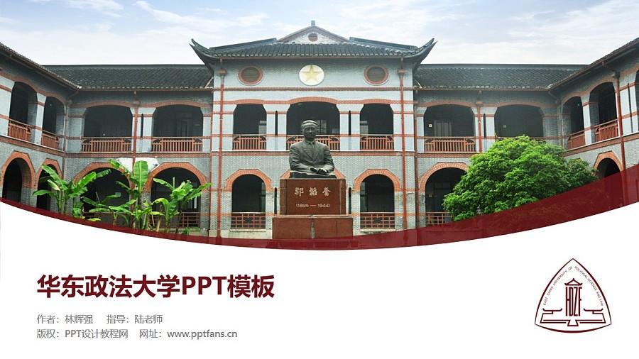 华东政法大学PPT模板下载_幻灯片预览图1