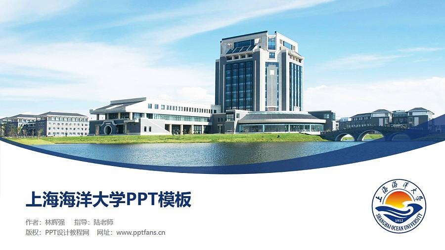 上海海洋大学PPT模板下载_幻灯片预览图1
